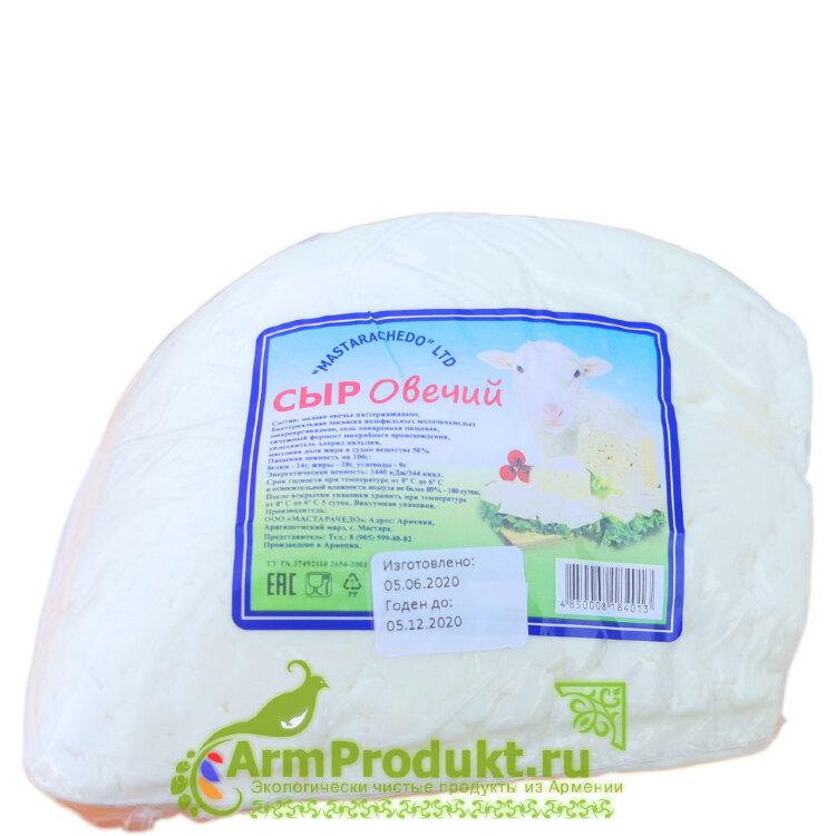 Сыр Овечий Мастара 500-600гр.