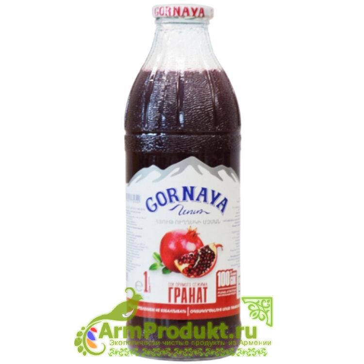 Натуральный Гранатовый Сок  прямого отжима без сахара 1л. Gornaya