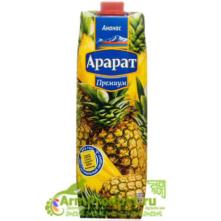 """Ананасовый Сок """"Ararat Premium"""" 0.97л. Тпа"""