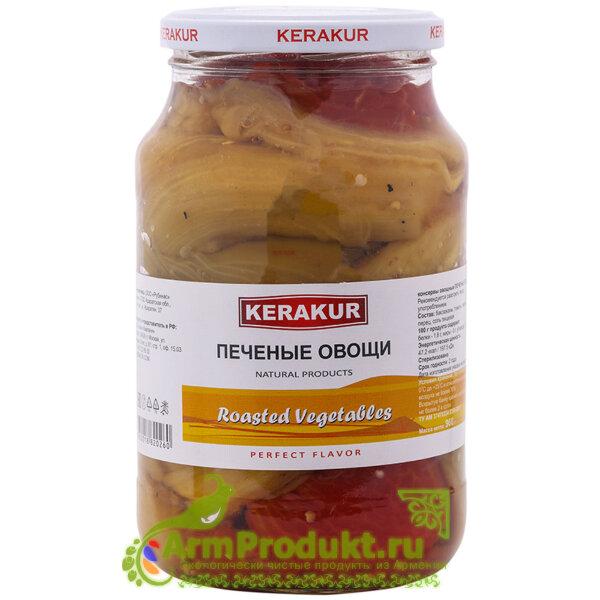 Овощи печеные 1л. KERAKUR